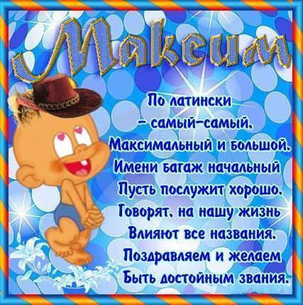 День ангела Максима