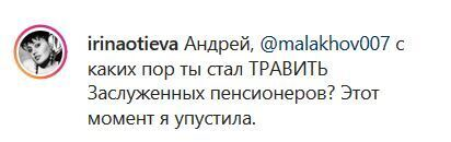"""""""Яка гидота"""": Ірина Отієва розлютилася на Андрія Малахова"""