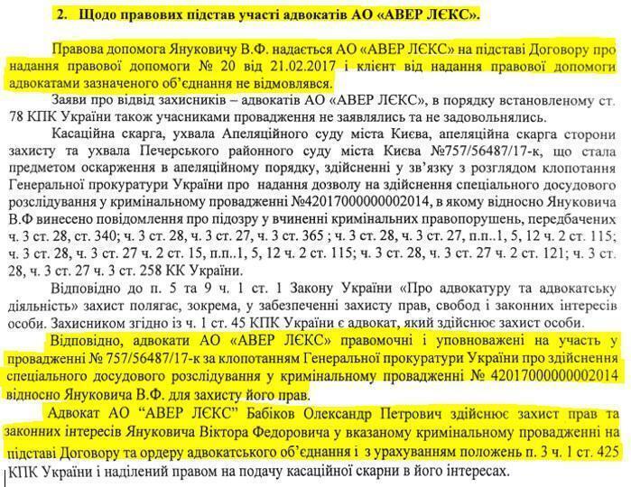 Сюмар оприлюднила докази роботи Бабікова на Януковича. Фото