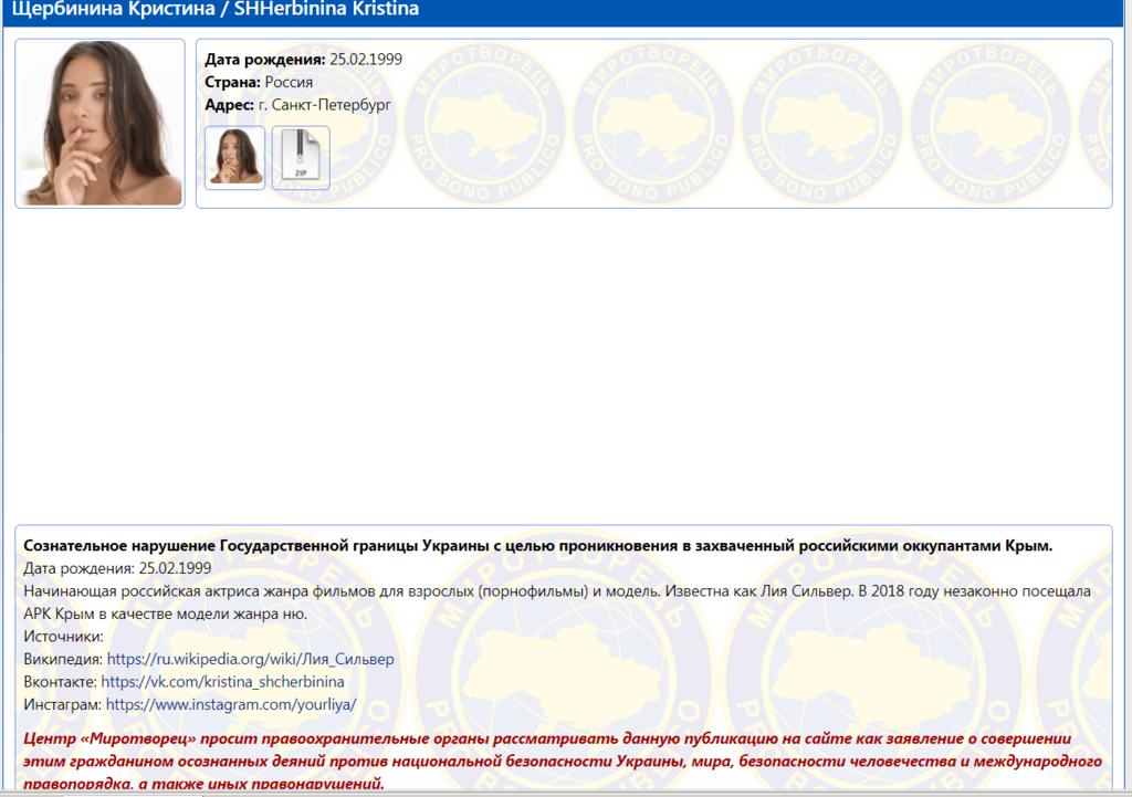 """Лія Сільвер потрапила в базу """"миротворця"""""""
