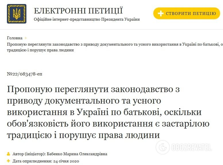 Петиция на сайте президента Украины об отмене отчества