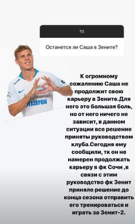 """Дарья Валитова ответила на вопрос касательно будущего мужа в """"Зените"""""""
