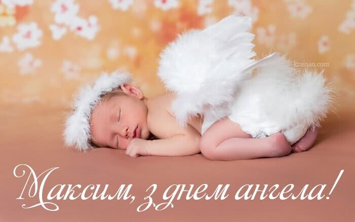 С Днем ангела Максима