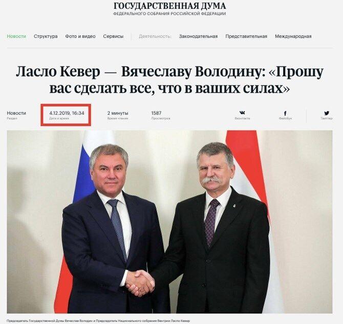 Скріншот публікації на офіційному сайтi Держдуми РФ від 4 грудня 2019 року