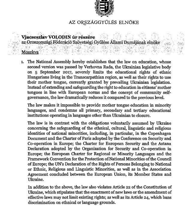 Звернення (на англійській мові) та пояснююча записка до нього (на російській мові), які офіційний Будапешт таємно передав Москві 31 жовтня 2017 року