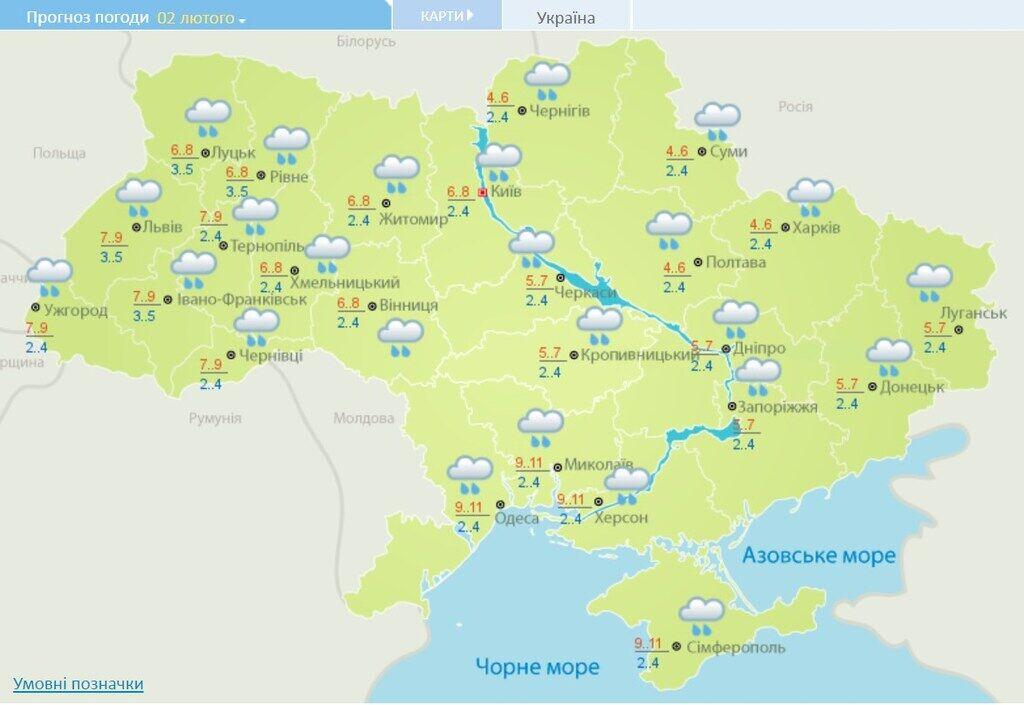 Прогноз погоды на 2 февраля