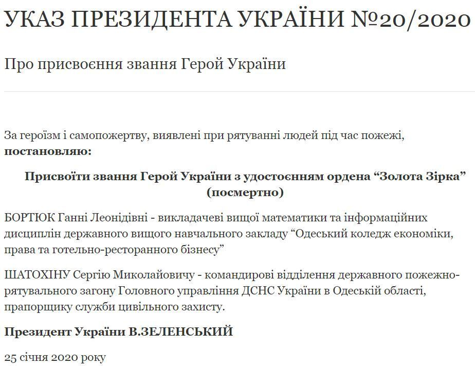 Зеленский наградил погибших в одесском колледже героев