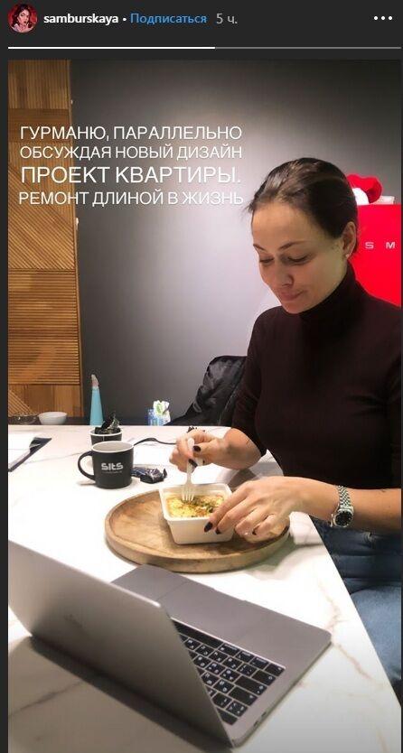 Самбурська посміхнулася і поділилася планами про прийдешні зміни