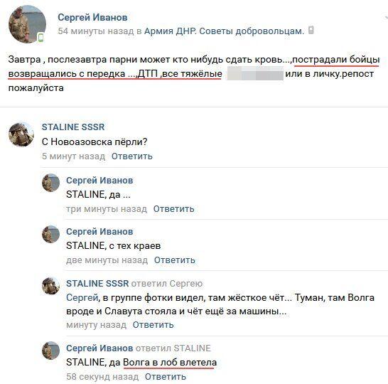 Под Донецком разбились российские наемники