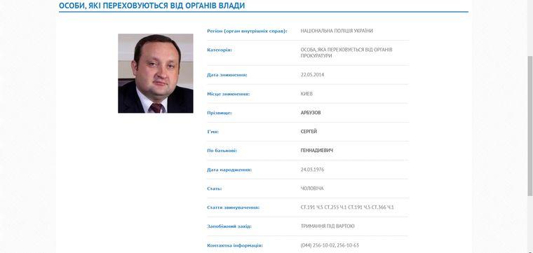 Профайл Арбузова в базе МВД