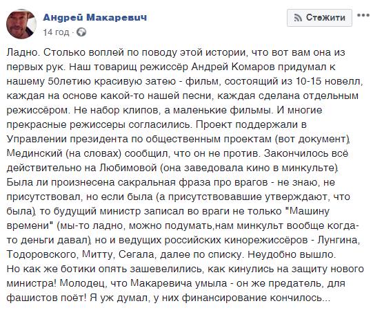 """""""Співає для фашистів"""": Макаревич розповів про цькування в РФ"""