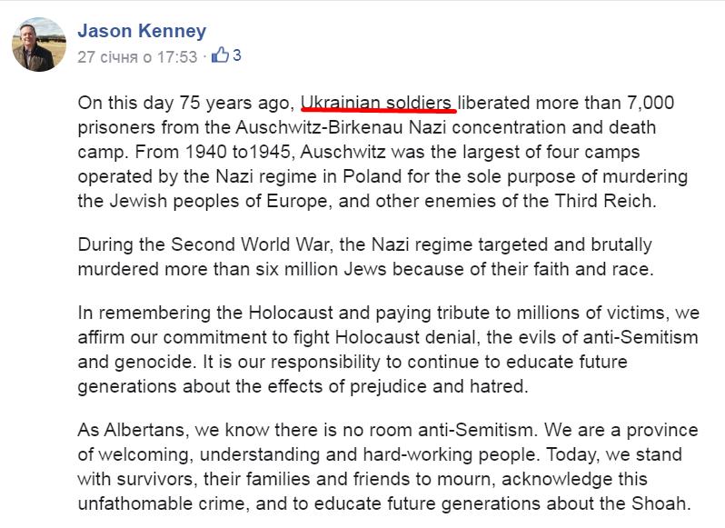 Пост Кенни об освобождении Аушвица