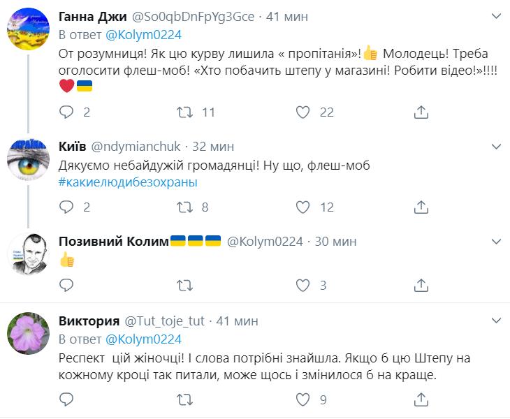 Одіозну Штепу зловили в супермаркеті Києва