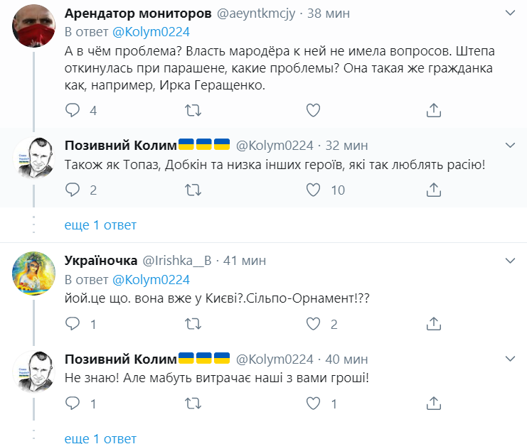 Одиозную Штепу поймали в супермаркете Киева