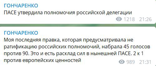 """""""Перетворилися на песика Путіна!"""" ПАРЄ затвердила всі повноваження Росії"""