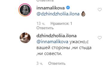 """""""Не соромно???"""" Сестра Діми Малікова збентежила мережу провокаційним фото"""