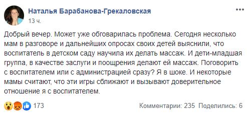 """""""Такие игры сближают"""": в Черновцах воспитательница заставила детей делать ей массаж"""