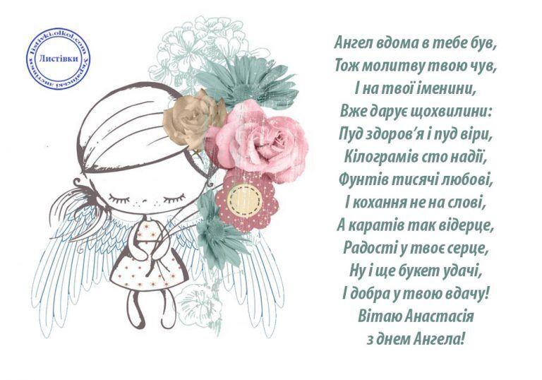 анастасии день ангела открытки данной категории