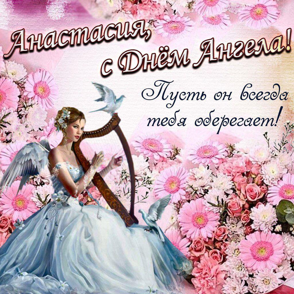 любовь анастасии день ангела открытки наплечная агент скрытого