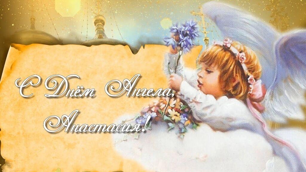 С днем ангела настя открытки