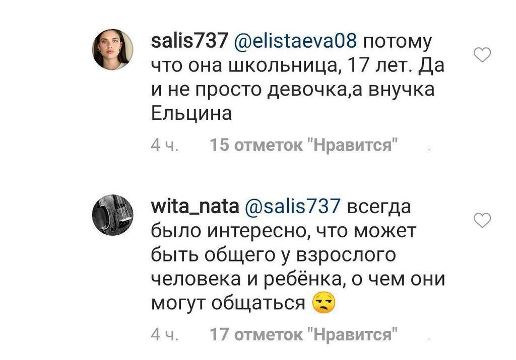 Внучка Єльцина підтвердила роман з відомим футболістом