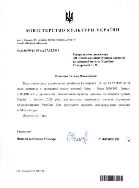 Письмо Министерства культуры к Национального дома органной и камерной музыки