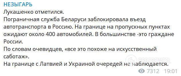 Лукашенко внезапно заблокировал выезд россиян из Беларуси: подробности и фото