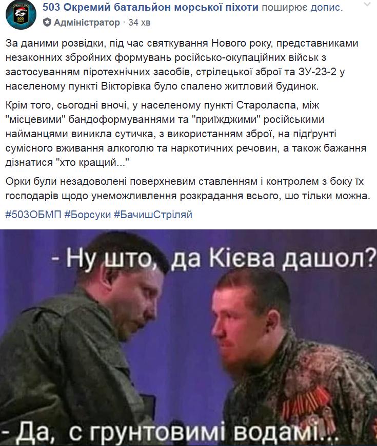 Террористы ДНР