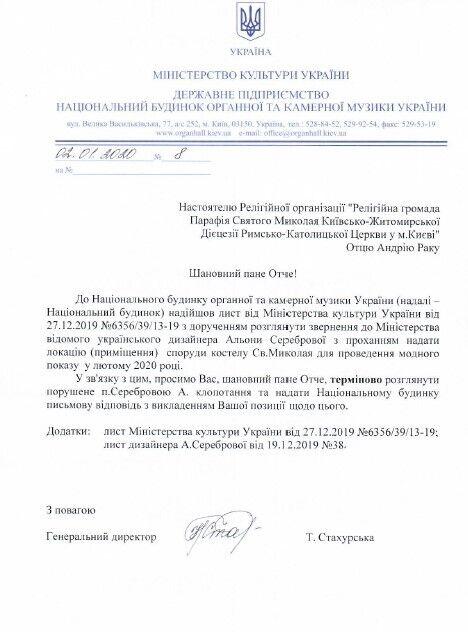 Письмо Министерства культуры к Отцу Андрея Рака