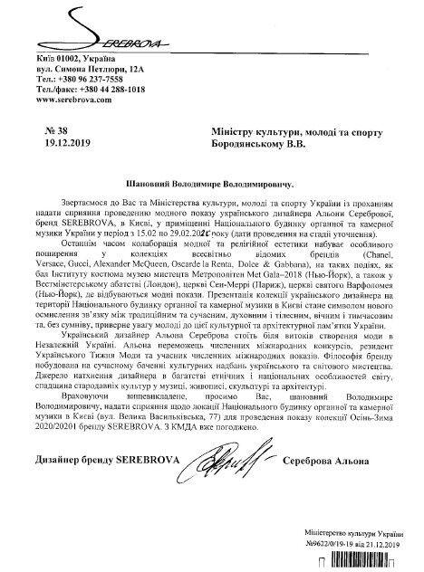 Письмо Министра культуры от дизайнера Алены Серебровой