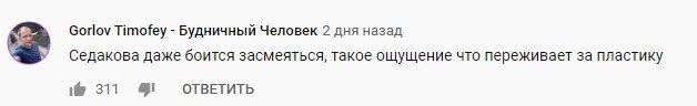 Анна Седокова своим смехом взбесила зрителей