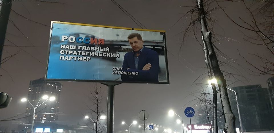 В Киеве заметили провокационные бигборды