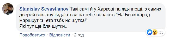 Воїн ООС осадив водія автобуса в Росію