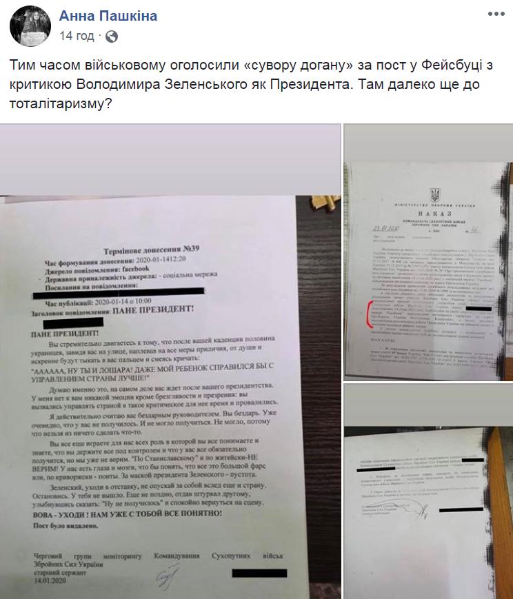 Офіцеру ЗСУ оголосили догану за критику Зеленського