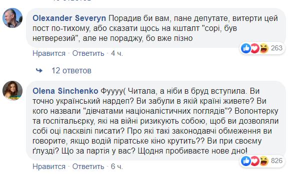 """Украинцы взбунтовались против """"слуги"""" из-за волонтерок"""