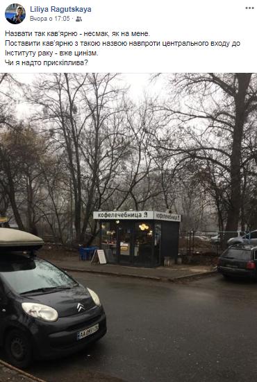Пост о кофейне с циничным названием в Киеве