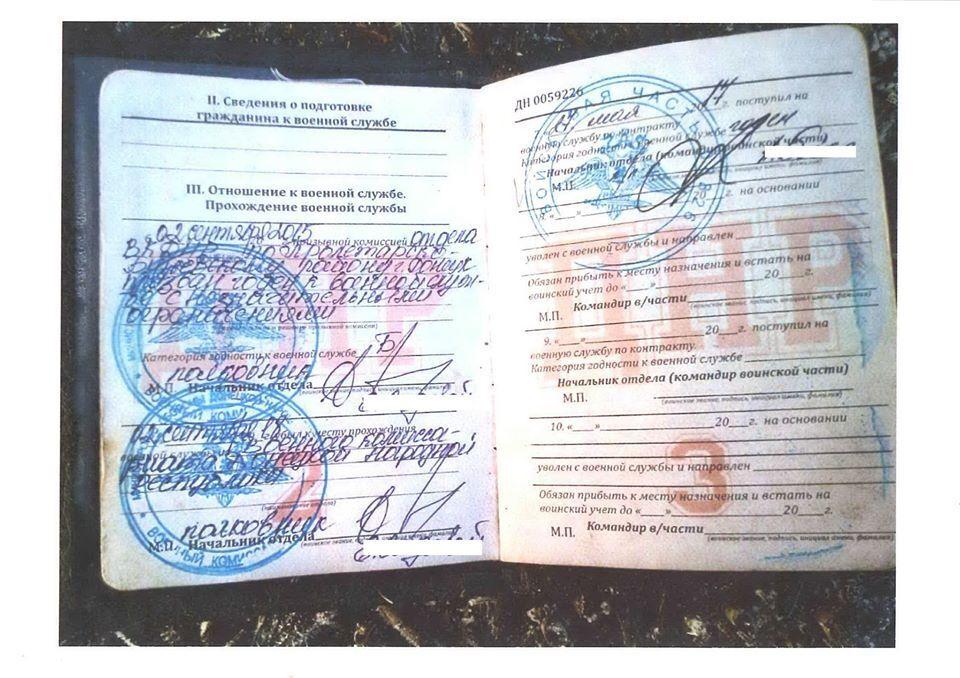 """Военный билет"" террориста ""ДНР"""