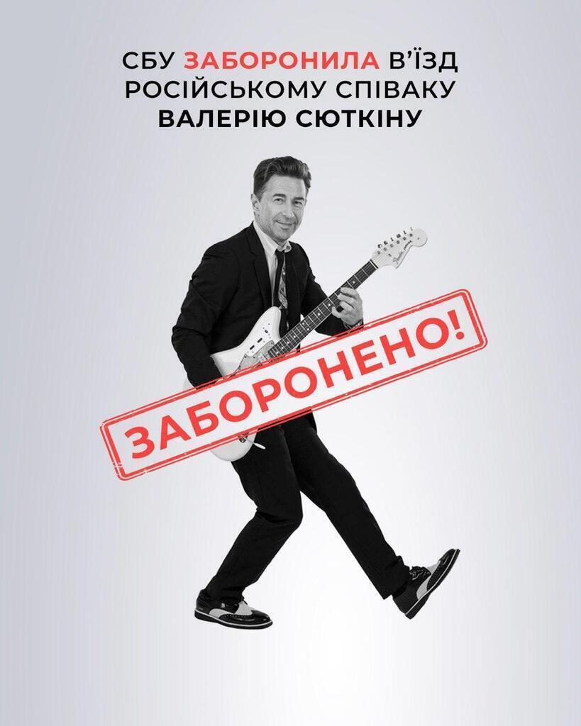 Сюткин оскорбил Украину после запрета