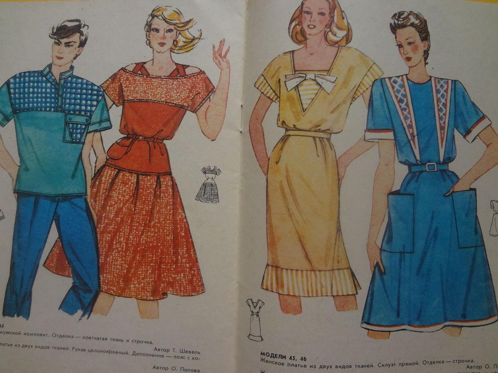 Перешитые трусы и яркие кульки: какой была мода в СССР