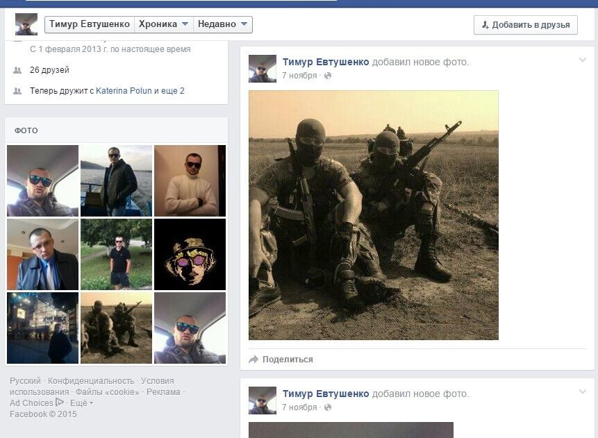 Скриншот удаленной страницы Евтушенко в соцсетях