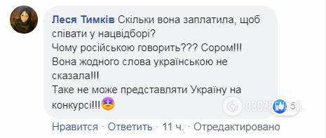 Учасницю Нацвідбору на Євробачення зацькували за російську мову
