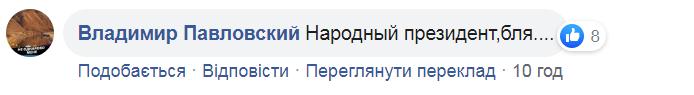 Охорона Зеленського не пускала ЗСУ до пам'ятника в День Крут: спливло скандальне відео