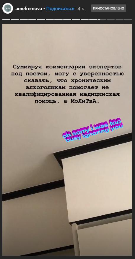 Дочь Михаила Ефремова выругалась после скандального поста о матери