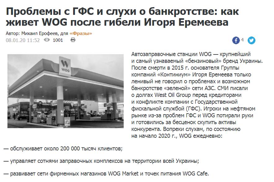 Статьи про компанию WOG
