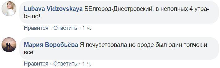 Украину всколыхнуло землетрясение: в сети сообщили о толчках