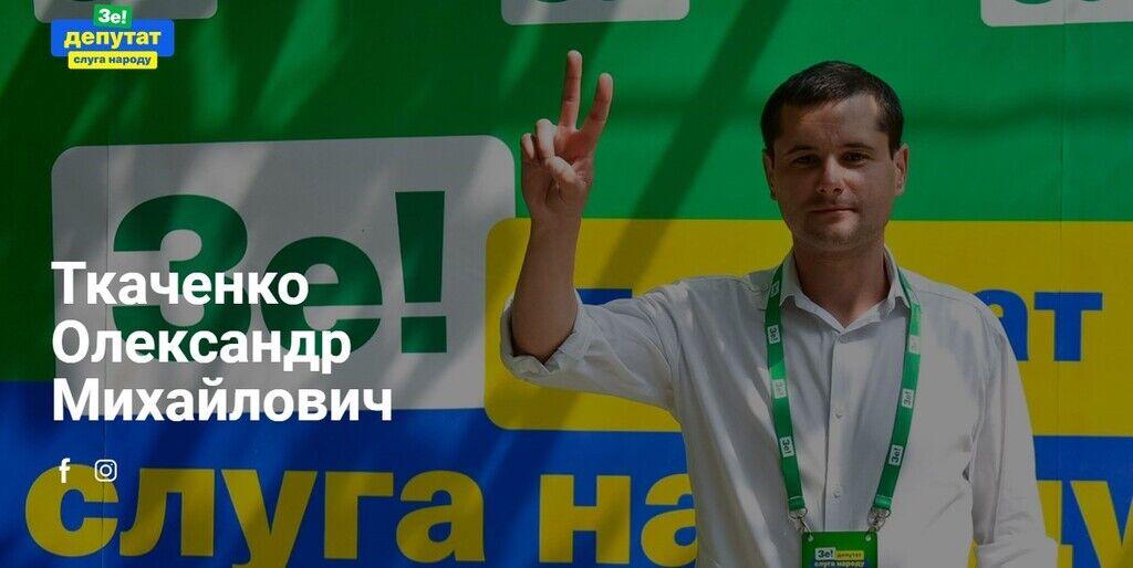 """""""Слуга народа"""" Александр Ткаченко стал разочарованием года в своем округе"""