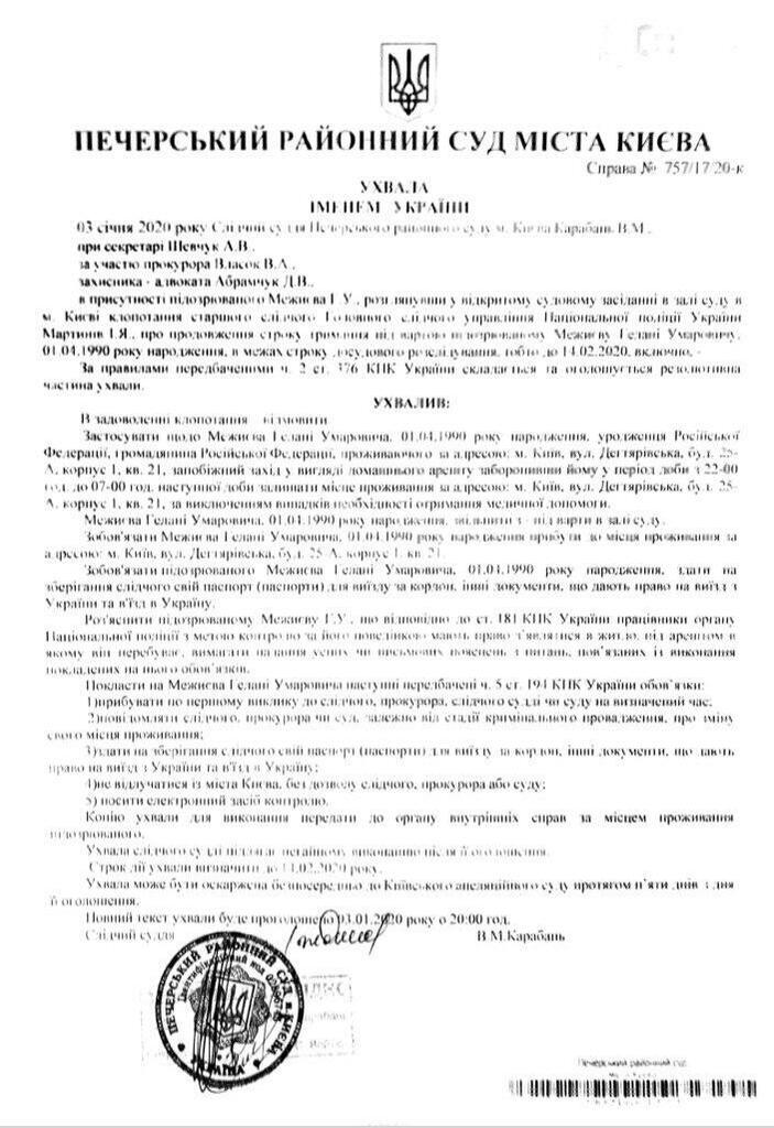 Решение суда относительно Гелани Межиева