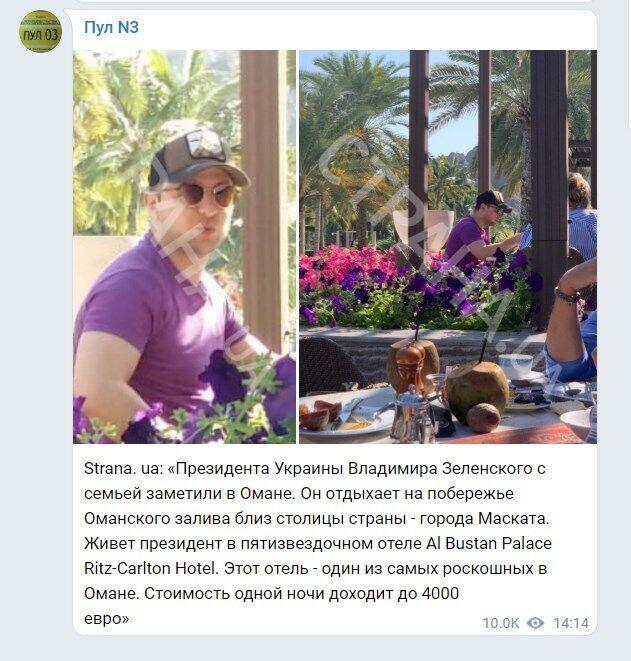 Зеленського засікли на березі Оману в 5-зірковому готелі: він виправдався