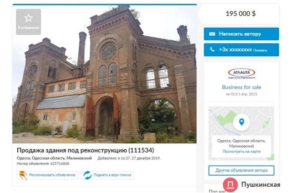 """Оголошення про продаж будівлі заводу """"Краян"""""""