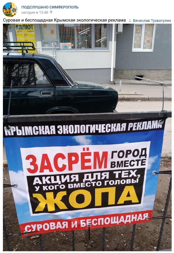 Банер у Криму